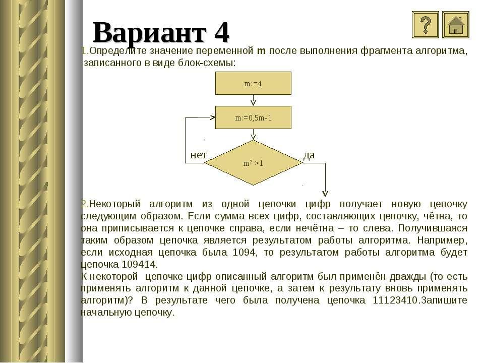 Вариант 4 Определите значение переменной m после выполнения фрагмента алгорит...