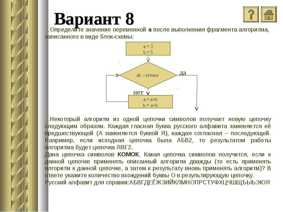 Вариант 8 Определите значение переменной a после выполнения фрагмента алгорит...