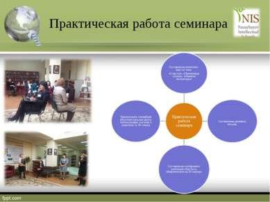 Практическая работа семинара