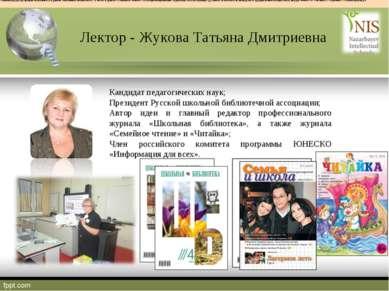 Лектор - Жукова Татьяна Дмитриевна Жукова Татьяна Дмитриевна:— прошла путь о...