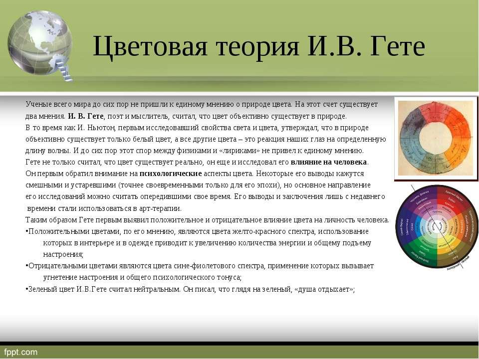 Цветовая теория И.В. Гете Ученые всего мира до сих пор не пришли к единому мн...