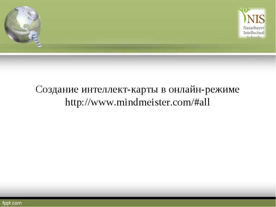 Создание интеллект-карты в онлайн-режиме http://www.mindmeister.com/#all