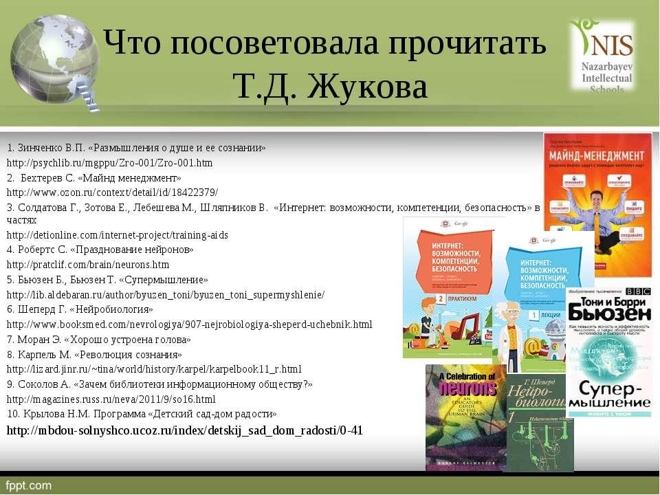 1. Зинченко В.П. «Размышления о душе и ее сознании» http://psychlib.ru/mgppu/...