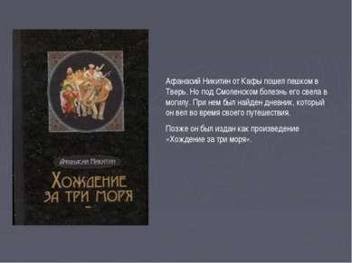 Афанасий Никитин от Кафы пошел пешком в Тверь. Но под Смоленском болезнь его ...