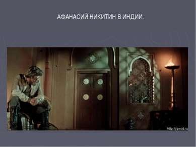 АФАНАСИЙ НИКИТИН В ИНДИИ.