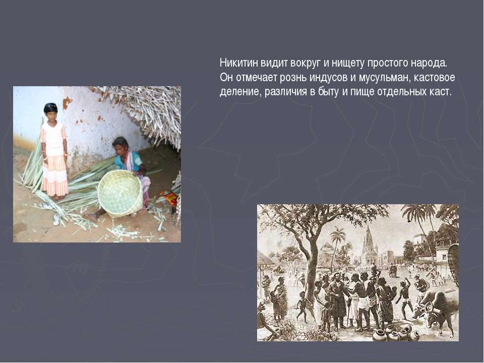 Никитин видит вокруг и нищету простого народа. Он отмечает рознь индусов и му...