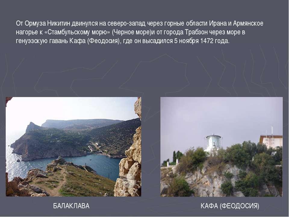 БАЛАКЛАВА КАФА (ФЕОДОСИЯ) От Ормуза Никитин двинулся на северо-запад через го...