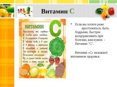 Витамин С Если вы хотите реже простужаться, быть бодрыми, быстрее выздоравлив...