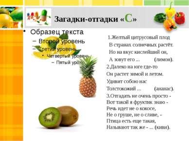 Загадки-отгадки «С» 1.Желтый цитрусовый плод В странах солнечных растёт. Но н...