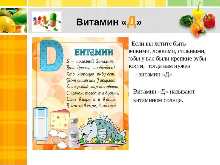 Витамин «Д» Если вы хотите быть крепкими, ловкими, сильными, чтобы у вас были...