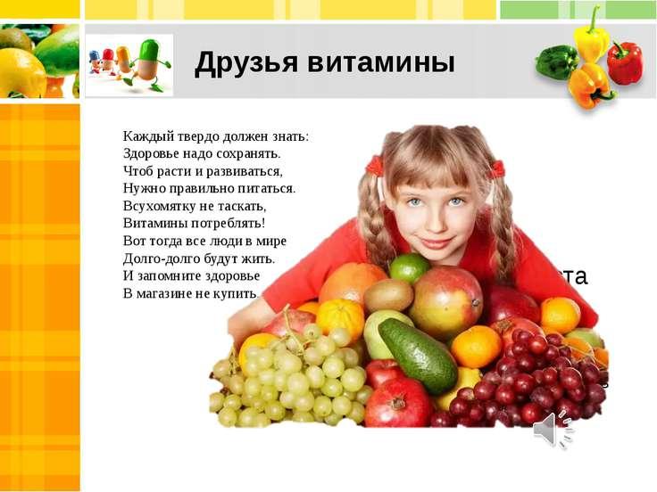 Друзья витамины Каждый твердо должен знать: Здоровье надо сохранять. Чтоб рас...