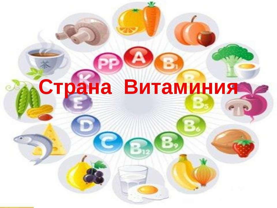 Страна Витаминия