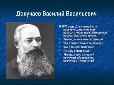 Докучаев Василий Васильевич В 1875 году Докучаеву было поручено дать описание...