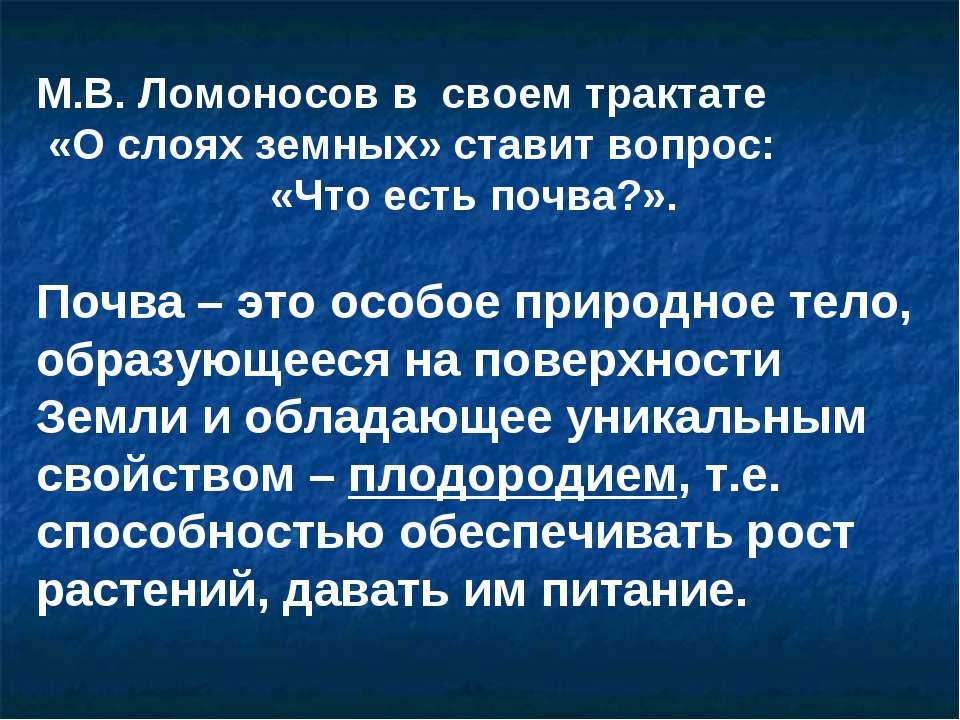М.В. Ломоносов в своем трактате «О слоях земных» ставит вопрос: «Что есть поч...
