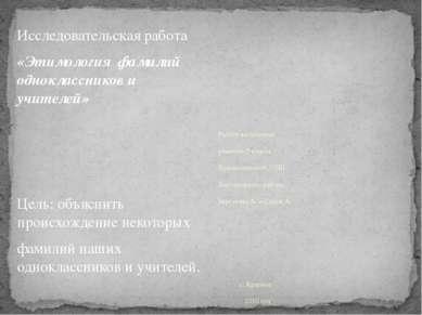 Исследовательская работа «Этимология фамилий одноклассников и учителей» Цель:...