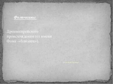 Фомочкины Древнееврейского происхождения (от имени Фома -«близнец»). Фомочкин...