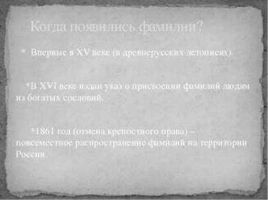 * Впервые в XV веке (в древнерусских летописях). *В XVI веке издан указ о при...