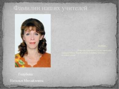 Фамилии наших учителей Голубева Наталья Михайловна Голубевы Фамилия образовал...