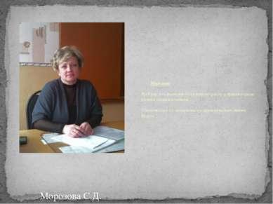 Морозова С.Д. Морозовы На Руси эта фамилия была широко распространена среди р...