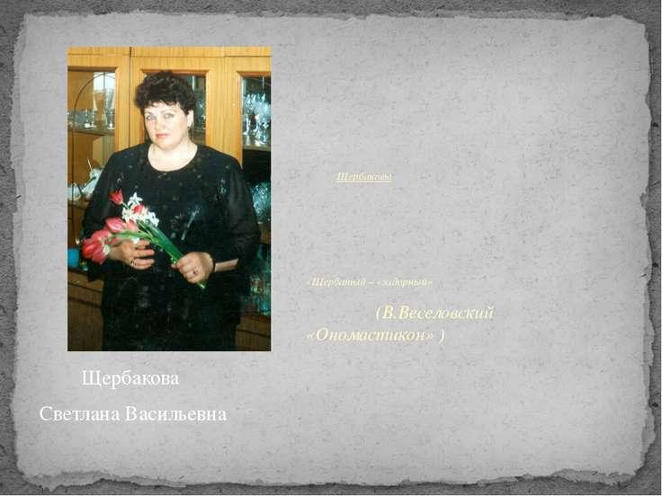 Щербакова Светлана Васильевна Щербаковы «Щербатый – «задорный» (В.Веселовский...