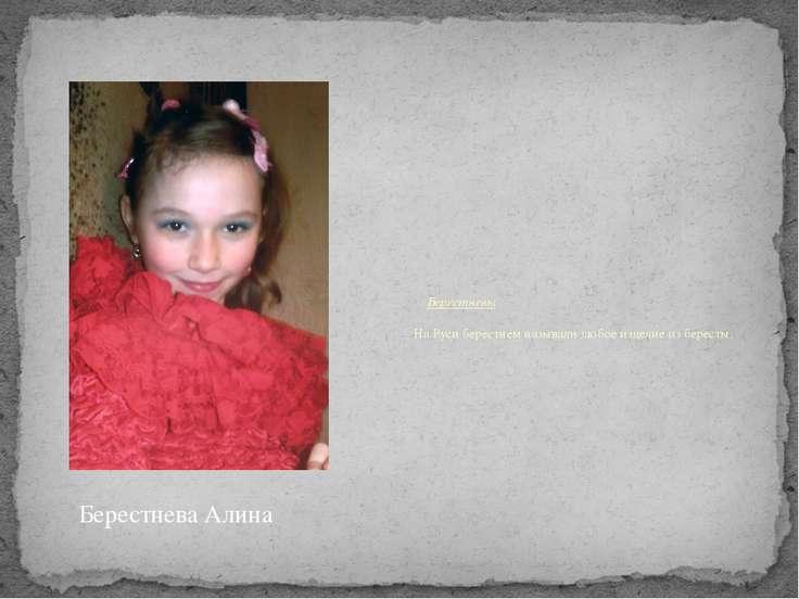 Берестнева Алина Берестневы На Руси берестнем называли любое изделие из бересты.