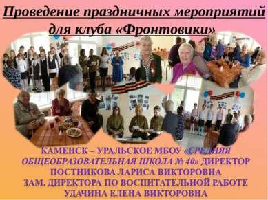 Проведение праздничных мероприятий для клуба «Фронтовики»