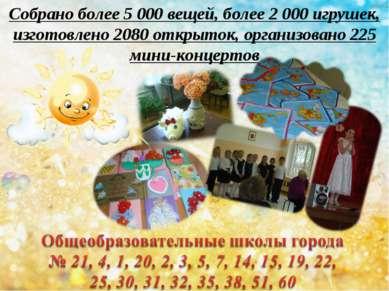 Собрано более 5000 вещей, более 2000 игрушек, изготовлено 2080 открыток, ор...