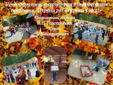 Предоставление территории для проведения праздника «Первый раз в первый класс!»