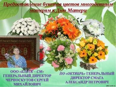 Предоставление букетов цветов многодетным матерям к Дню Матери