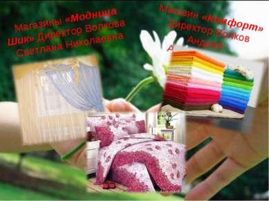 Магазины «Модница Шик» Директор Волкова Светлана Николаевна Магазин «Комфорт»...