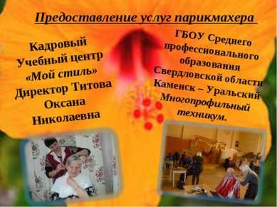 Кадровый Учебный центр «Мой стиль» Директор Титова Оксана Николаевна Предоста...