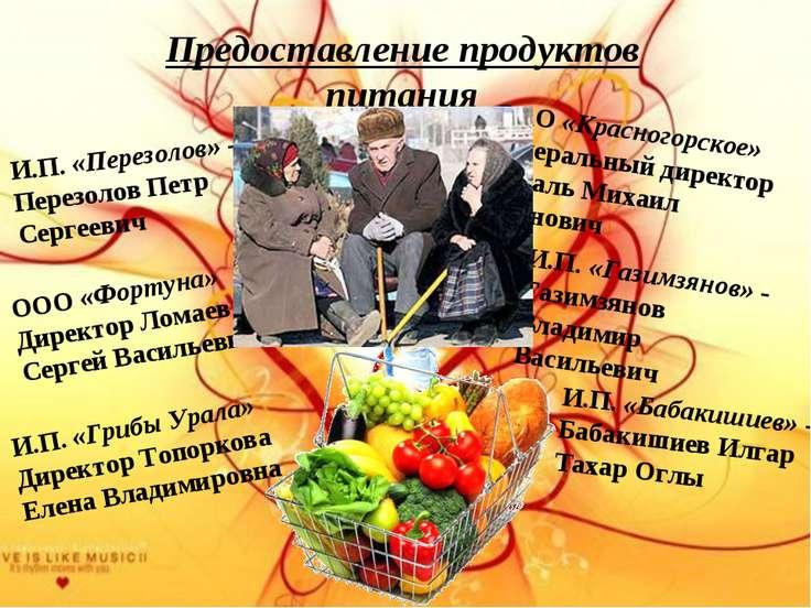 ОАО «Красногорское» Генеральный директор Коваль Михаил Иванович Предоставлени...