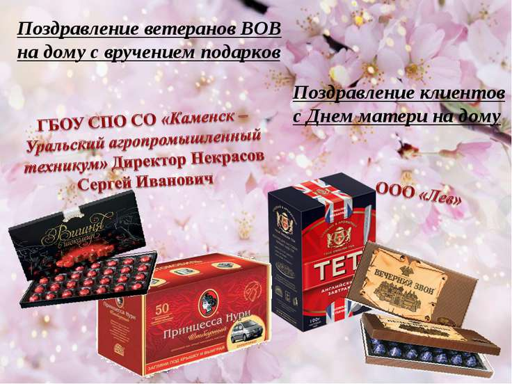 Поздравление ветеранов ВОВ на дому с вручением подарков Поздравление клиентов...