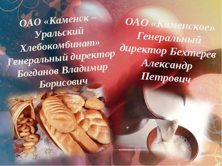 ОАО «Каменск – Уральский Хлебокомбинат» Генеральный директор Богданов Владими...