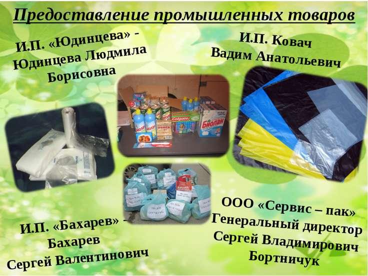 Предоставление промышленных товаров И.П. «Юдинцева» - Юдинцева Людмила Борисо...