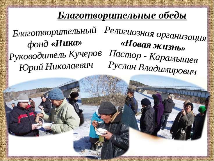 Благотворительный фонд «Ника» Руководитель Кучеров Юрий Николаевич Религиозна...