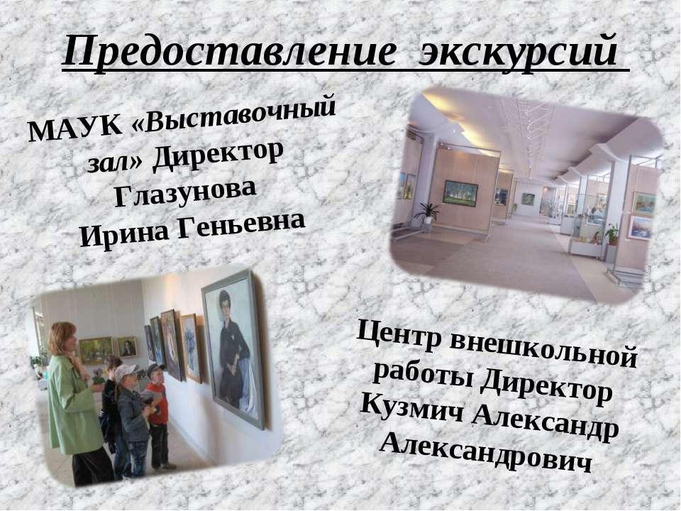 Предоставление экскурсий МАУК «Выставочный зал» Директор Глазунова Ирина Гень...