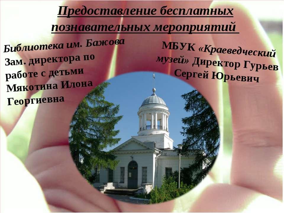 Библиотека им. Бажова Зам. директора по работе с детьми Мякотина Илона Георги...