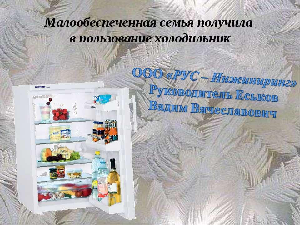 Малообеспеченная семья получила в пользование холодильник