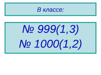 В классе: № 999(1,3) № 1000(1,2)
