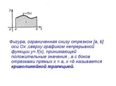 Фигура, ограниченная снизу отрезком [a, b] оси Ох ,сверху графиком непрерывно...