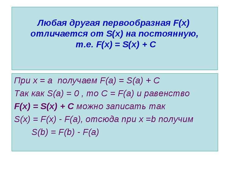 Любая другая первообразная F(x) отличается от S(x) на постоянную, т.е. F(x) =...