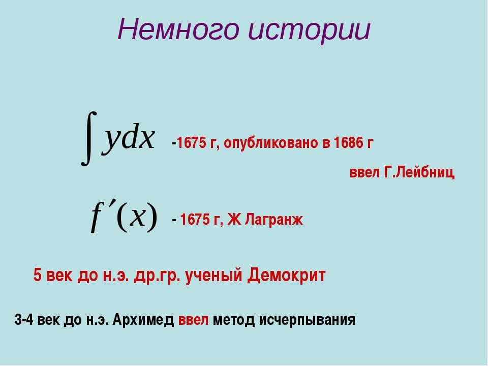 Немного истории -1675 г, опубликовано в 1686 г ввел Г.Лейбниц - 1675 г, Ж Лаг...