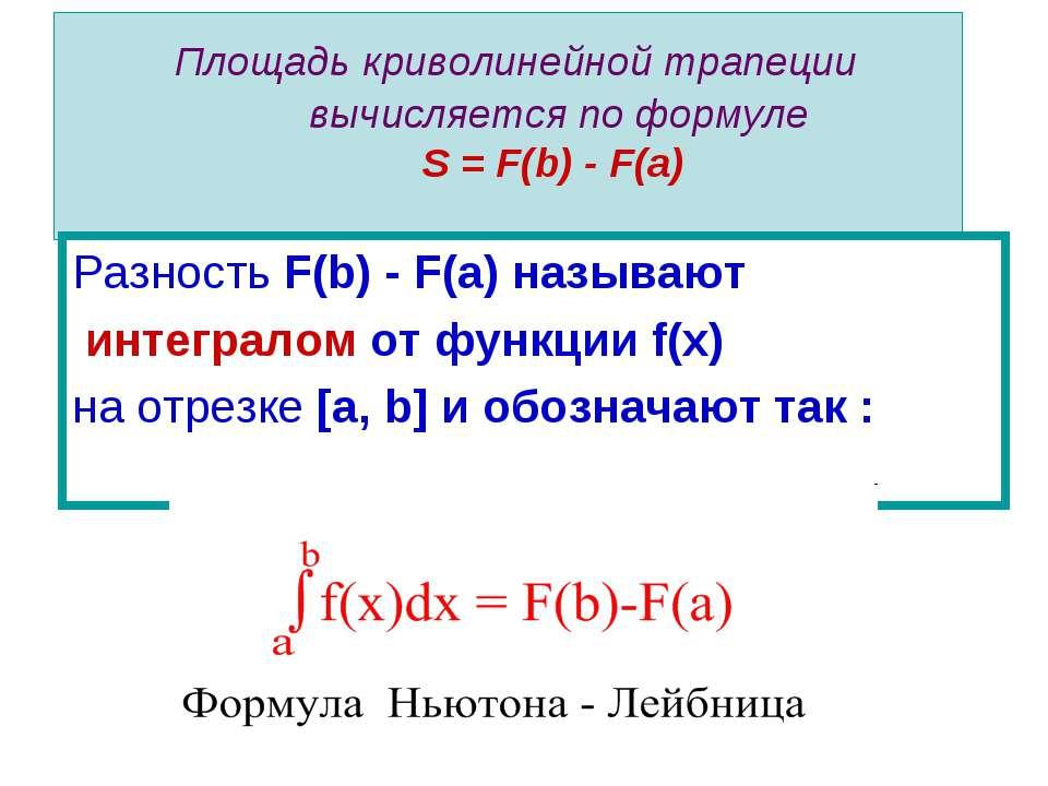 Площадь криволинейной трапеции вычисляется по формуле S = F(b) - F(a) Разност...
