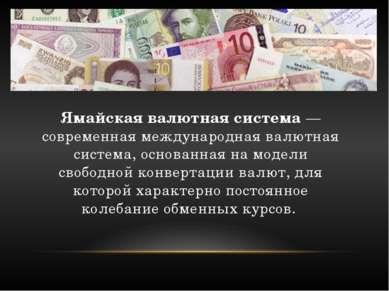 Ямайская валютная система — современная международная валютная система, основ...