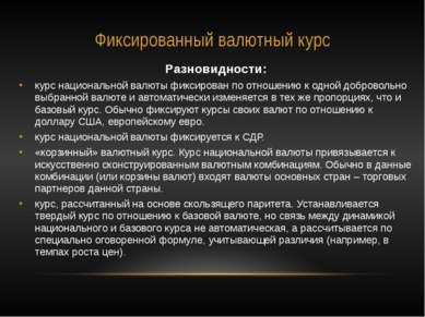 Фиксированный валютный курс Разновидности: курс национальной валюты фиксирова...
