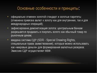 Основные особенности и принципы: официально отменен золотой стандарт и золоты...