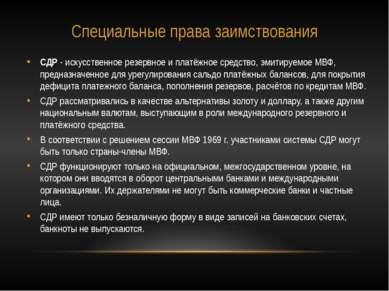 Специальные права заимствования СДР - искусственное резервное и платёжное сре...