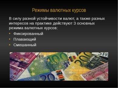 Режимы валютных курсов В силу разной устойчивости валют, а также разных интер...