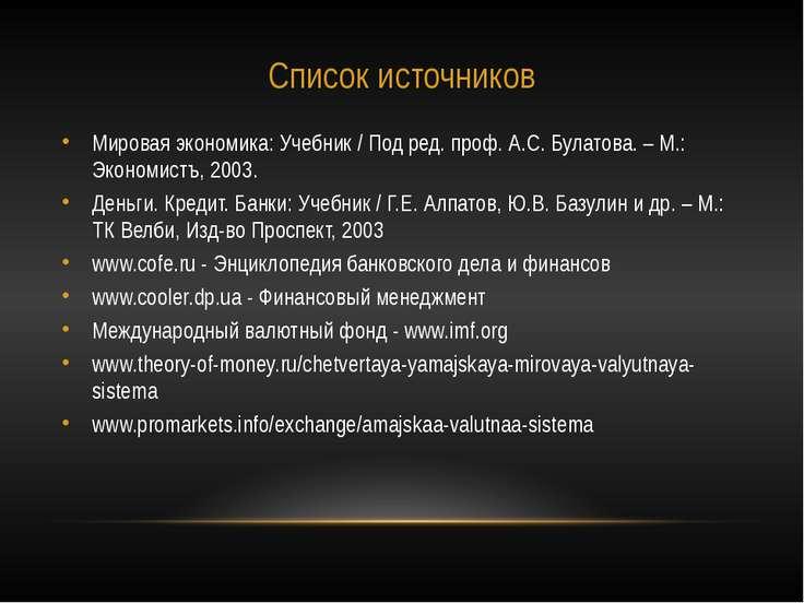 Список источников Мировая экономика: Учебник / Под ред. проф. А.С. Булатова. ...